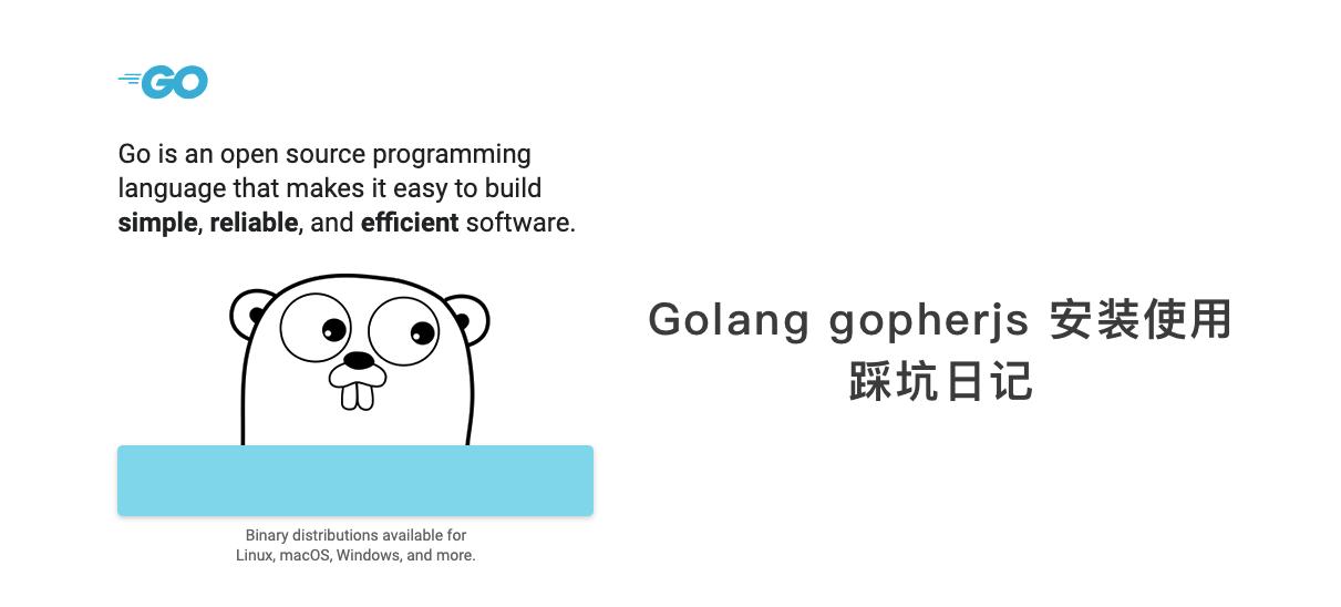 Golang gopherjs 安装使用踩坑日记